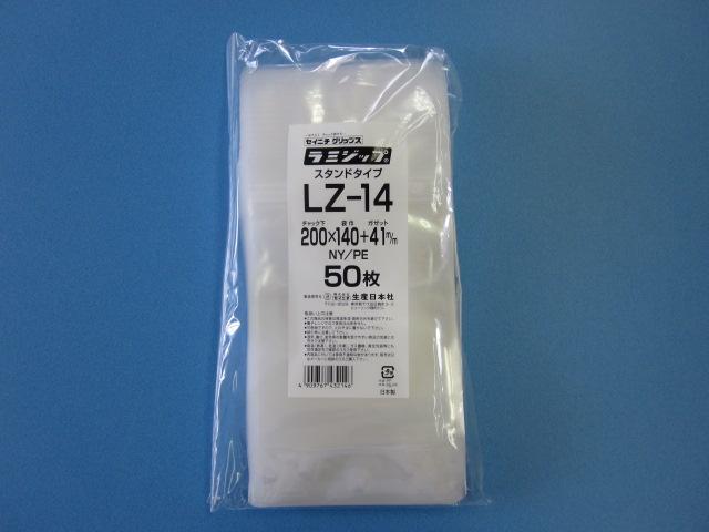 ラミジップ LZ-14 1ケース1,000枚(50枚×20袋)