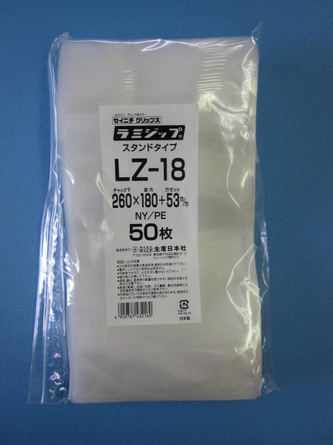 ラミジップ LZ-18 1ケース700枚(50枚×14袋)