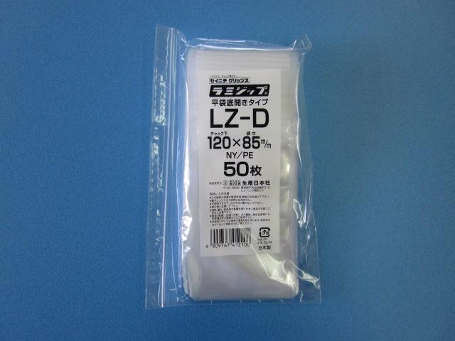 ラミジップ LZ-D 1ケース3,500枚(50枚×70袋)