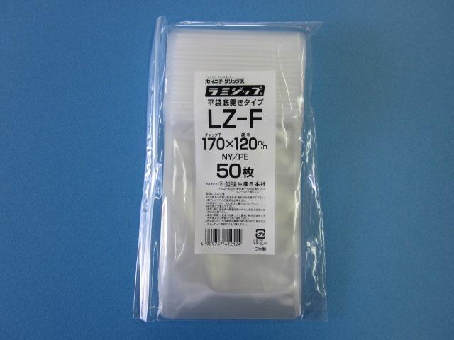 ラミジップ LZ-F 1ケース2,500枚(50枚×50袋)
