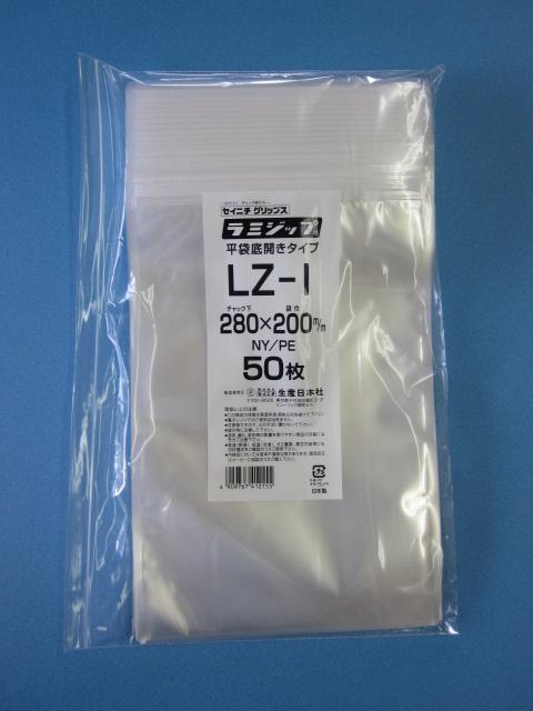 ラミジップ LZ-I 1ケース800枚(50枚×16袋)