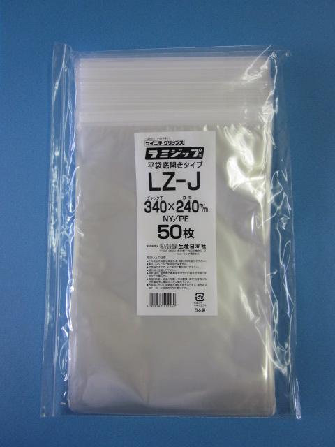 ラミジップ LZ-J 1ケース700枚(50枚×14袋)