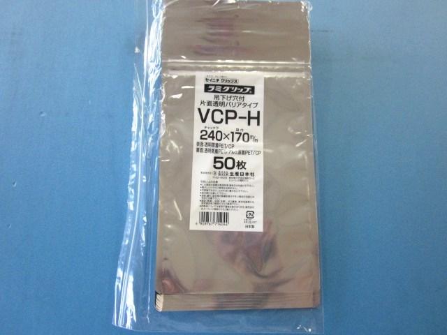 ラミグリップ VCP-H 1ケース1,500枚(50枚×30袋)