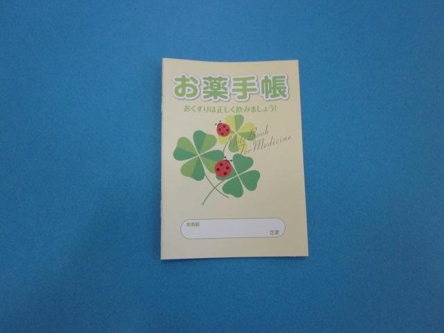 お薬手帳 EK-2N A6判 1ケース500枚