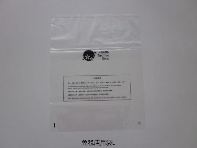 免税店用袋 L 300枚(1袋50枚×6袋)