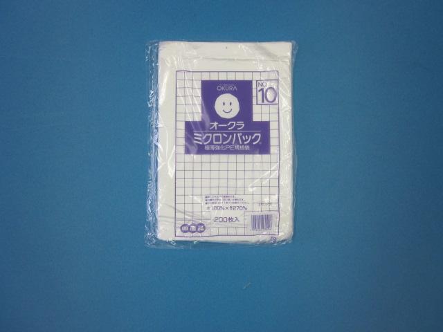 ミクロンパック No.10 1ケース20,000枚(200枚×100袋)