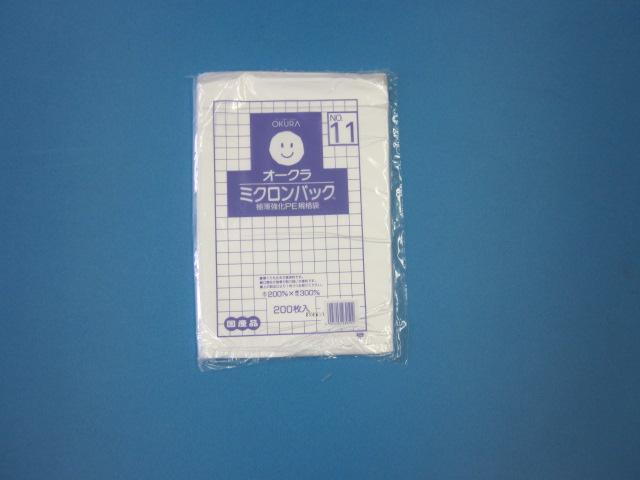 ミクロンパック No.11 1ケース16,000枚(200枚×80袋)
