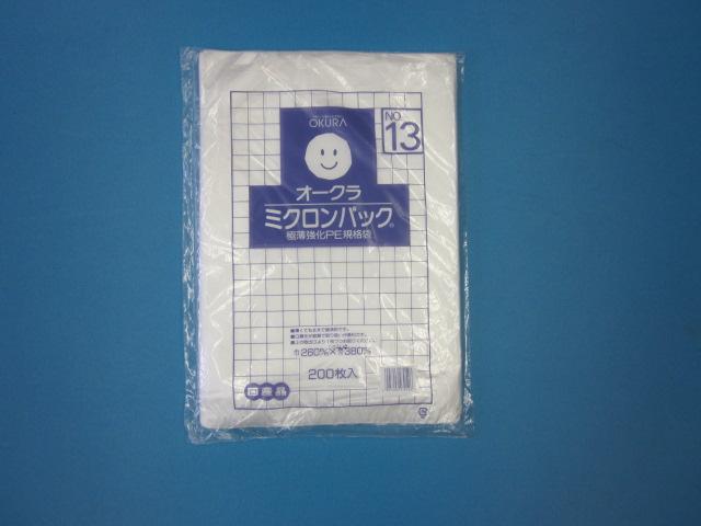 ミクロンパック No.13 1ケース10,000枚(200枚×50袋)