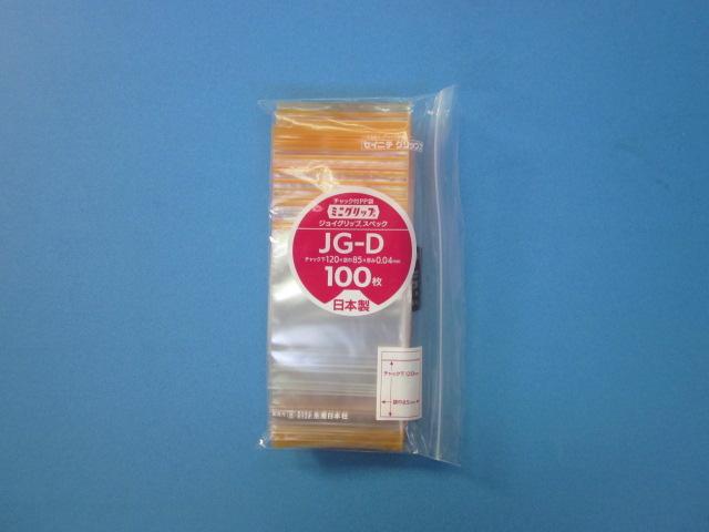 ミニグリップ JG-D 1ケース7,000枚(100枚×70袋)