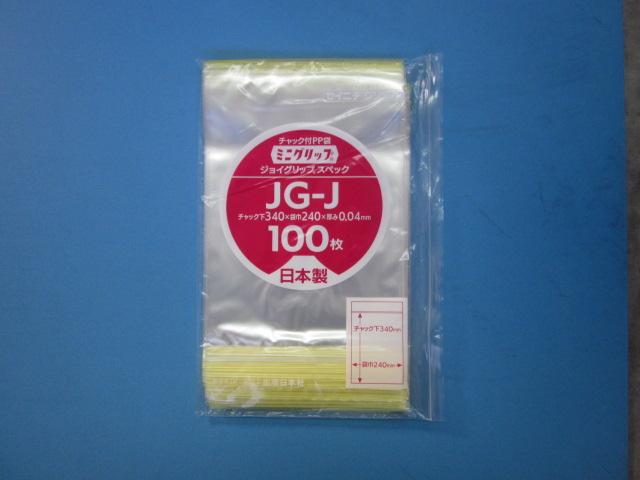 ミニグリップ JG-J 1ケース1,500枚(100枚×15袋)