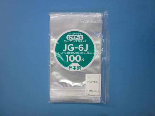 ミニグリップ JG-6J 1ケース1,000枚(100枚×10袋)