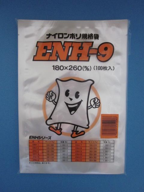 本物 冷凍 新生活 真空 ボイル殺菌ナイロンポリ袋 100枚袋入 ENH-9