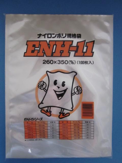ナイロンポリ袋 ENH-11 1ケース1,000枚(100枚×10袋)