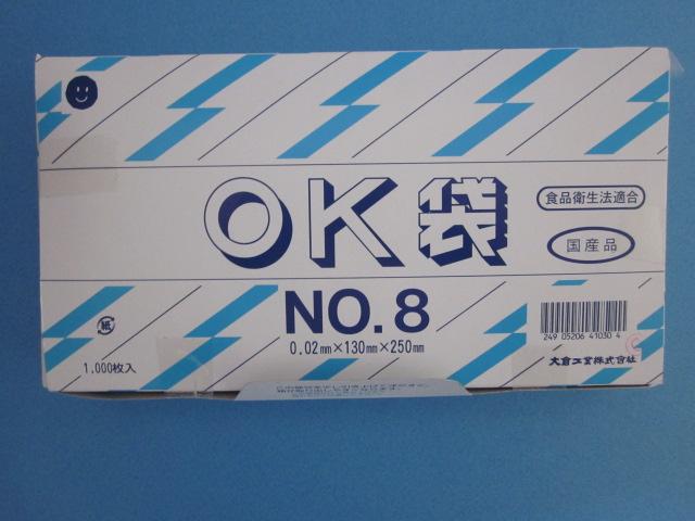 OK袋 0.02mm No.8 1ケース15,000枚(1袋100枚×150袋)