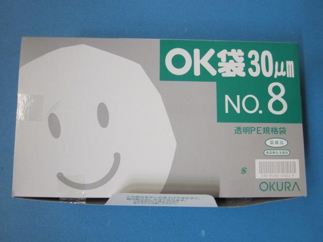 OK袋 0.03mm No.8 1ケース12,000枚(1袋100枚×120袋)