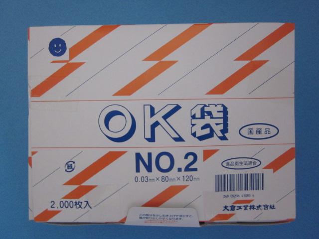 OK袋 0.03mm No.2 1ケース20,000枚(1袋100枚×200袋)