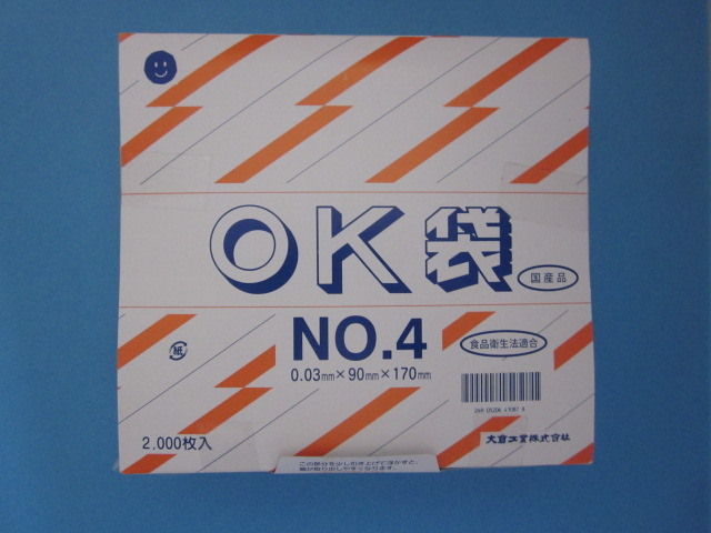 OK袋 0.03mm No.4 1ケース20,000枚(1袋100枚×200袋)