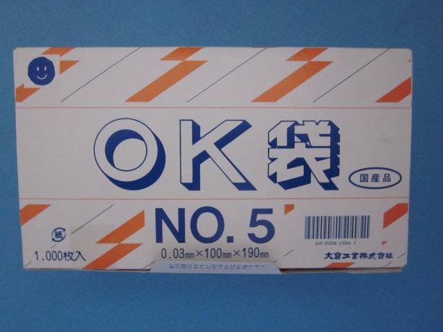 OK袋 0.03mm No.5 1ケース15,000枚(1袋100枚×150袋)