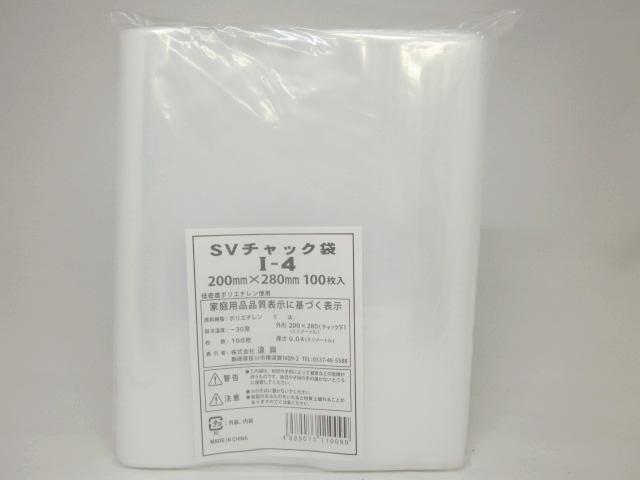 チャック付きポリ袋(海外製)SVチャック I-4 1ケース2,500枚(100枚×25袋)