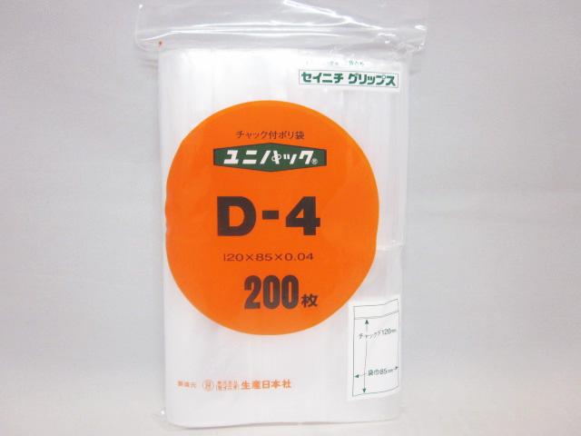 チャック付きポリエチレン袋 SALE開催中 ユニパック 1袋200枚 売れ筋 D-4