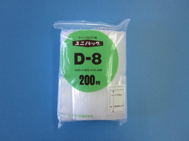 ユニパック D-8 1ケース6,000枚(200枚×30袋)