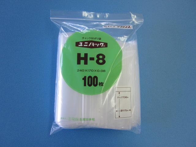 ユニパック H-8 1ケース1,700枚(100枚×17袋)