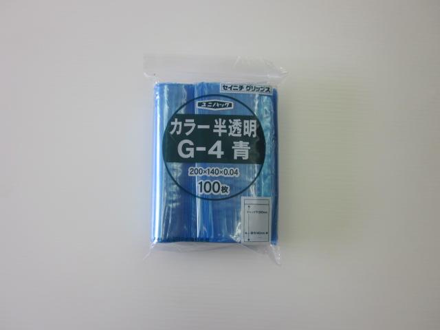 ユニパック カラー半透明 G-4 青1ケース5,000枚(100枚×50袋)