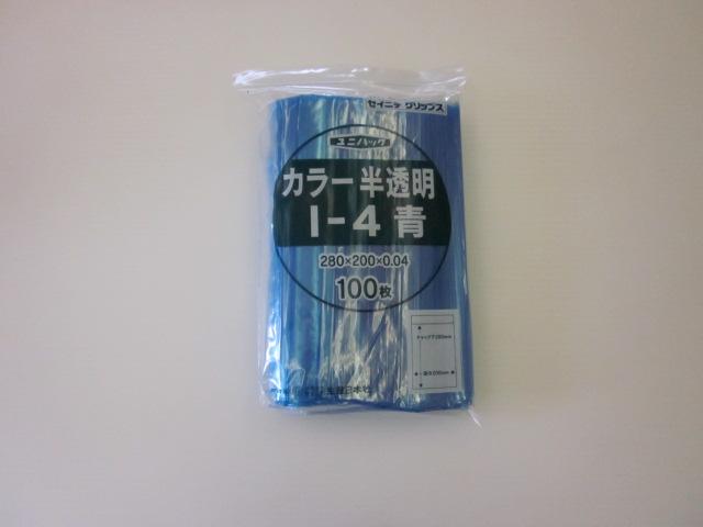 ユニパック カラー半透明 I-4 青1ケース2,500枚(100枚×25袋)