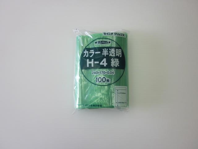 ユニパック カラー半透明 H-4 緑1ケース3,500枚(100枚×35袋)