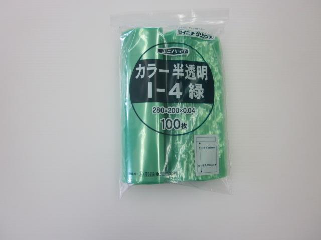 ユニパック カラー半透明 I-4 緑1ケース2,500枚(100枚×25袋)