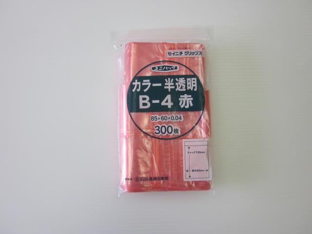 ユニパック カラー半透明 B-4 15,000枚(300枚×50袋)