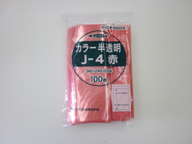 ユニパック カラー半透明 J-4 赤1ケース1,500枚(100枚×15袋)