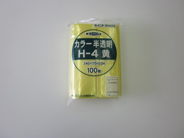 ユニパック カラー半透明 H-4 黄1ケース3,500枚(100枚×35袋)