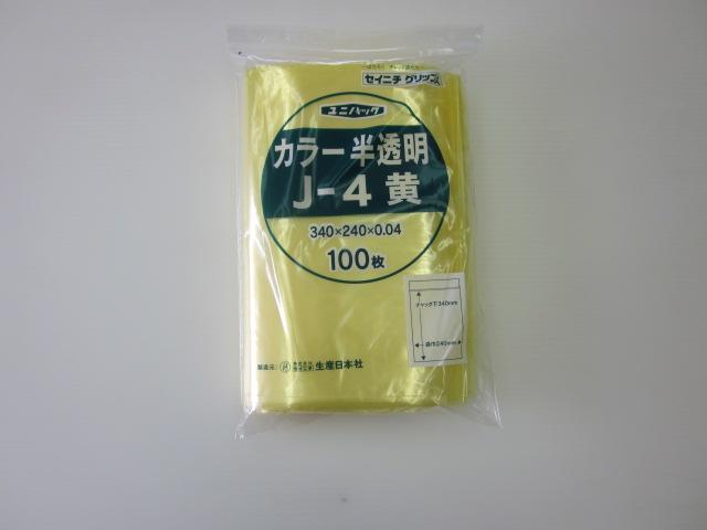 ユニパック カラー半透明 J-4 黄1ケース1,500枚(100枚×15袋)