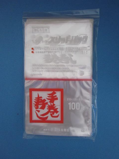 スリットパック手巻寿司 1ケース6,000枚(100枚×60袋)