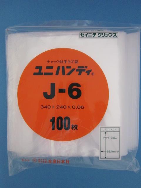 ユニハンディ J-6 1ケース800枚(100枚×8袋)