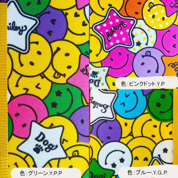 KDスマイリーいっぱい 公式ストア 150cm巾×50cm単位 誕生日プレゼント 日本製 生地 夏のお出かけに最適 夏服 布