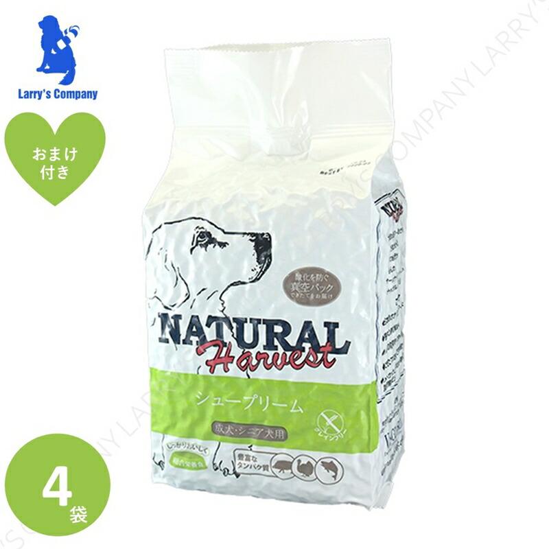 ナチュラルハーベスト シュープリーム 1.59kgx4袋穀物不使用のノーグレインおまけはホームメイドの無添加クッキー