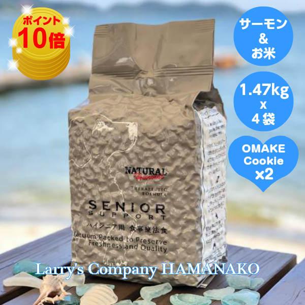 シニアサポート 標準粒 1.47kgx4袋おまけクッキー2袋付きナチュラルハーベストのハイシニア用食事療法食