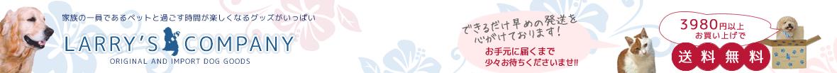 ラリーズカンパニー 浜名湖通販部:ワンちゃんに優しい日本製ハンドメイドのオリジナルグッズのお店です。