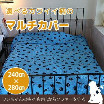 浜松市応2000円OFFクーポン付240x280 裏が不織布 クイーンサイズのベッドカバーラリカンオリジナルのGR柄特大サイズのマルチカバーソファーカバー 日本製 ペット用マルチカバー
