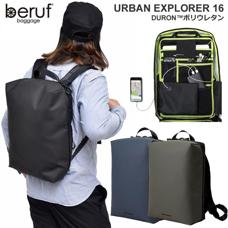 【正規取扱店】ベルーフバゲージ スクエアリュック beruf baggage アーバンエクスプローラー16 DURONポリウレタン(16L)(BRF-GR15-DR)Urban Explorer 16 メンズ レディース【鞄】 bpk 1907wannado
