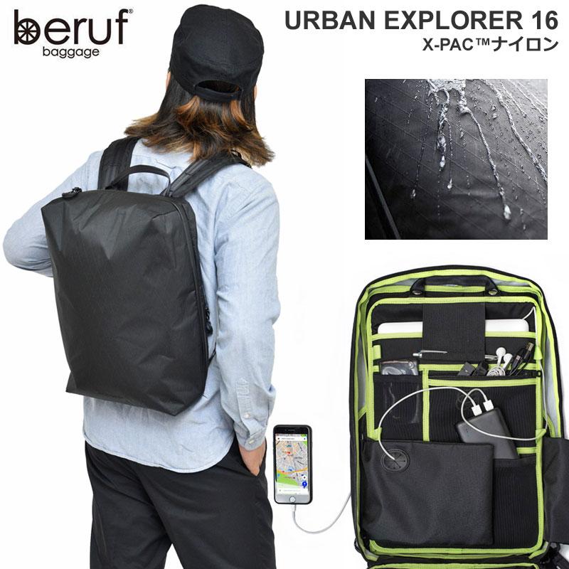 【正規取扱店】ベルーフバゲージ スクエアリュック beruf baggage アーバンエクスプローラー16 X-PACナイロン(16L)ブラック(BRF-GR15)Urban Explorer 16 メンズ レディース【鞄】 bpk 1907wannado