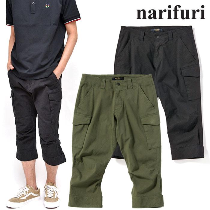 【正規取扱店】ナリフリ narifuri バイオカーゴ7分丈パンツ(NF5016)メンズ【服】 1904wannado