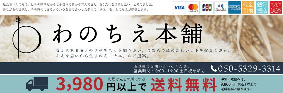 ワノチヱ本舗:日本で昔から育んできた食文化に現代のチヱを掛け合わせた商品を発信します