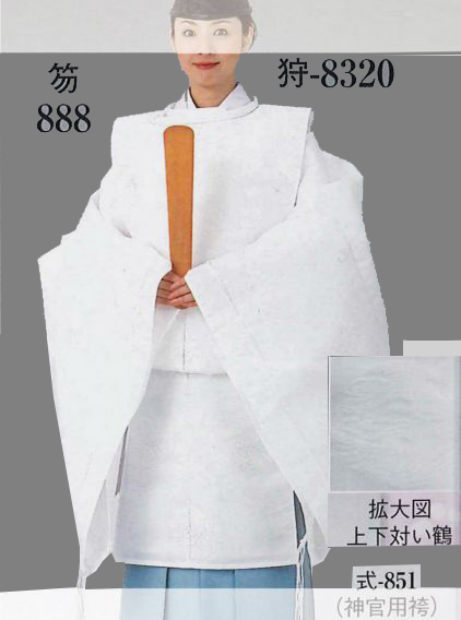 狩衣衣装:袴や小物は別売りです