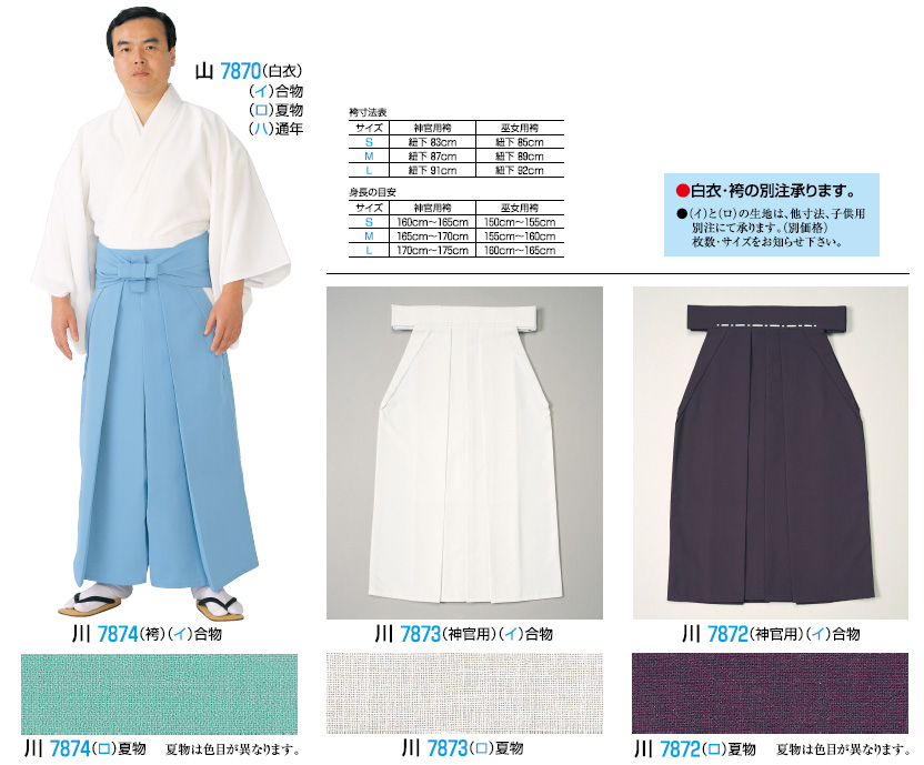 神官用 白衣(白い着物)