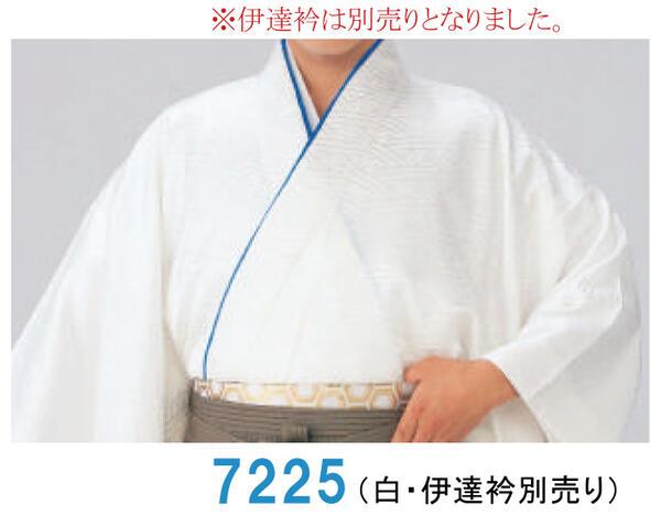 袴下着物(男仕立)「白サヤ型綸子生地青伊達衿付き」