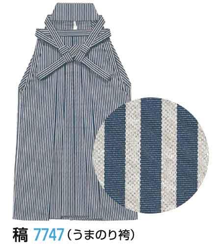 うまのり型縞袴「紺」