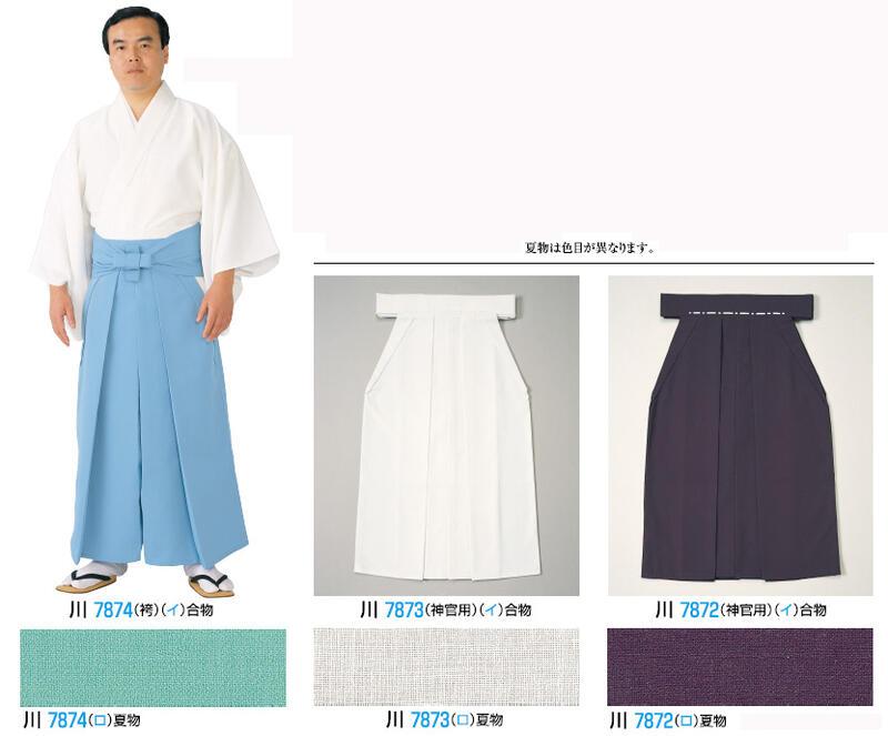 神官用 袴(白衣は別売りです)白・紫・浅葱・白から選べます。